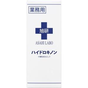 旭研究所 業務用 ハイドロキノン 10g matsumotokiyoshi
