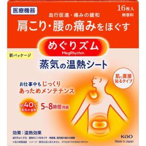 花王 めぐりズム 蒸気の温熱シート 肌に直接貼るタイプ 16枚 matsumotokiyoshi