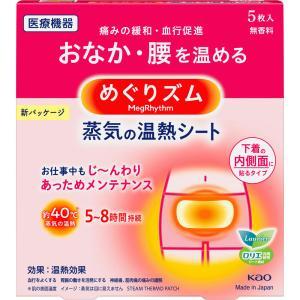 花王 めぐりズム 蒸気の温熱シート 下着の内側面に貼るタイプ 5マイ matsumotokiyoshi