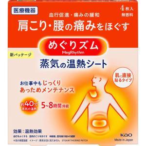 花王 めぐりズム 蒸気の温熱シート 肌に直接貼るタイプ 4マイ|matsumotokiyoshi