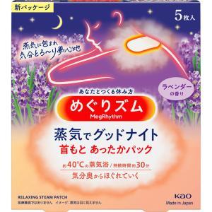 花王 めぐりズム 蒸気でGood-Night 夢みるラベンダーの香り 5マイ matsumotokiyoshi