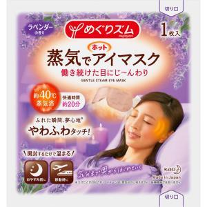 花王 めぐりズム蒸気でホットアイマスク ラベンダー 12枚|matsumotokiyoshi|02