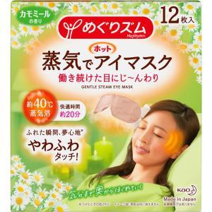 花王 めぐりズム蒸気でホットアイマスク カモミール 12枚|matsumotokiyoshi