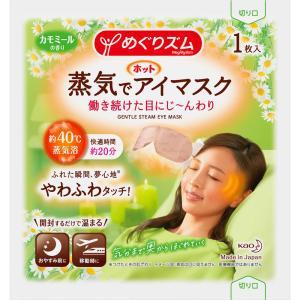 花王 めぐりズム蒸気でホットアイマスク カモミール 12枚|matsumotokiyoshi|02