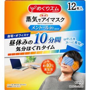 花王 めぐりズム蒸気でアイマスク メントールin 12枚