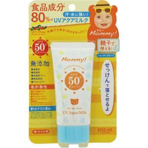 伊勢半 マミー UVアクアミルク 50gの関連商品4