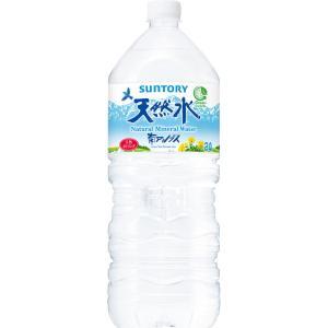 サントリーフーズ 南アルプスの天然水 ケース 2L×9|matsumotokiyoshi|02
