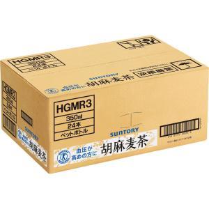 サントリーフーズ 胡麻麦茶 350ml×24の関連商品5