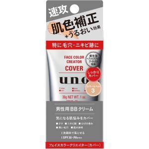 エフティ資生堂 ウーノ フェイスカラークリエイター(カバー) 30g