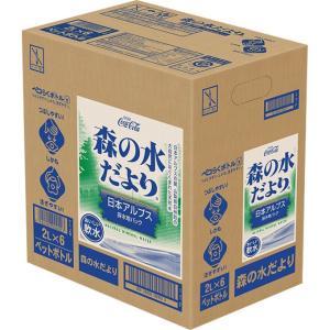 日本コカ・コーラ 森の水だより ケース 2000ML×6