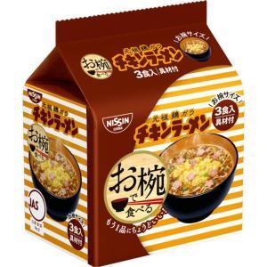 日清食品 お椀で食べるチキンラーメン 93g|matsumotokiyoshi
