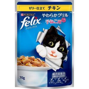 ネスレ日本 フィリックスやわらかグリル 子猫用 ...の商品画像