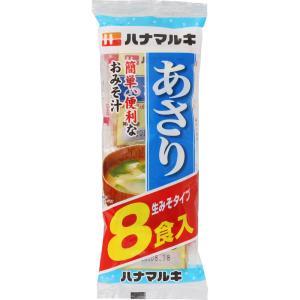 ハナマルキ ハナマルキ 即席 あさり汁 8食...