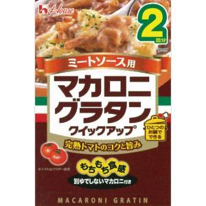 ハウス食品 マカロニグラタンクイックアップ ミートソース用 80.5g
