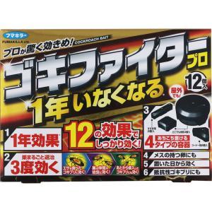 フマキラー ゴキファイタープロ 12個入(医薬部外品)|matsumotokiyoshi