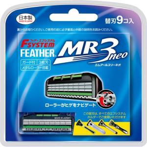 フェザー安全剃刀 エフシステム替刃 MR3ネオ 9個入