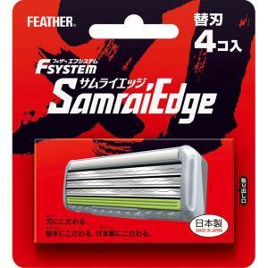 フェザー安全剃刀 エフシステム替刃 サムライエッジ 4個入