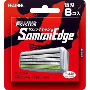 フェザー安全剃刀 エフシステム替刃 サムライエッジ 8個入