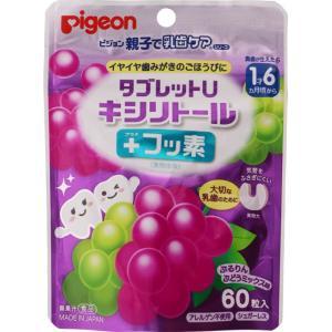 ピジョン 親子で乳歯ケア タブレットU キシリトール+フッ素 ぶどうミックス味 60粒|matsumotokiyoshi