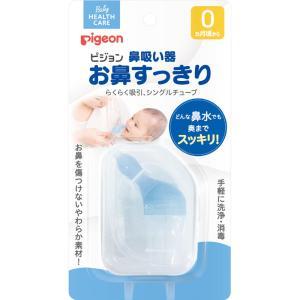 ピジョン 鼻吸い器 お鼻すっきり 1個|matsumotokiyoshi