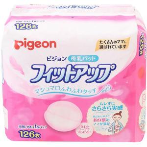 ピジョン 母乳パッド フィットアップ +10枚...の関連商品5