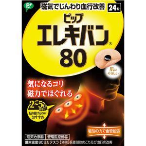 ピップフジモト ピップエレキバン 80 24粒|matsumotokiyoshi