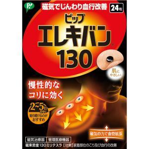 ピップフジモト ピップエレキバン 130 24粒|matsumotokiyoshi