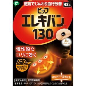 ピップフジモト ピップエレキバン 130 48粒|matsumotokiyoshi