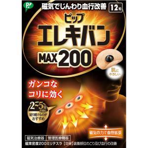 ピップフジモト ピップエレキバン MAX200 12粒|matsumotokiyoshi