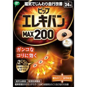ピップフジモト ピップエレキバン MAX200 24粒|matsumotokiyoshi