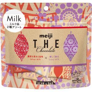 明治 ザ・チョコレート ミルク アソート パウチ 40g