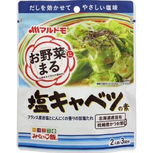 マルトモ お野菜まる 塩キャベツの素 40g|matsumotokiyoshi