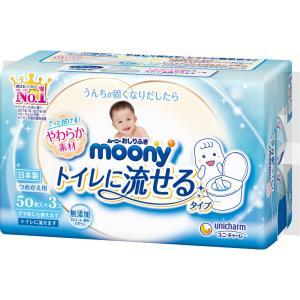 ユニ・チャーム ムーニーおしりふきトイレに流せるタイプ 詰替 50枚×3