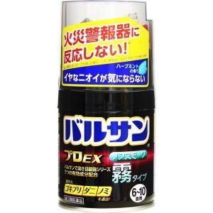 【第2類医薬品】ライオン バルサン プロEX ノンスモーク 霧タイプ 6−10畳用