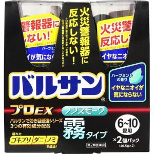 【第2類医薬品】ライオン バルサン プロEX ノンスモーク 霧タイプ 6−10畳用2個パック