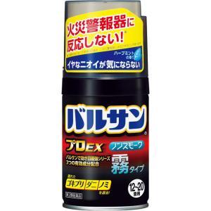 【第2類医薬品】ライオン バルサン プロEX ノンスモーク 霧タイプ 12−20畳用