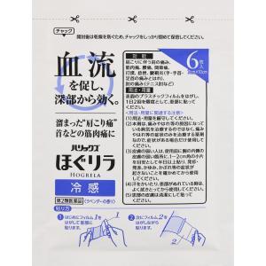 【第2類医薬品】ライオン ハリックス ほぐリラ 冷感 6枚|matsumotokiyoshi|02