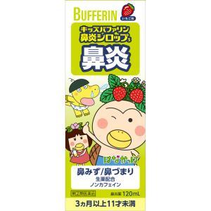 ライオン キッズバファリン 鼻炎シロップS 120ml【指定第2類医薬品】|matsumotokiyoshi