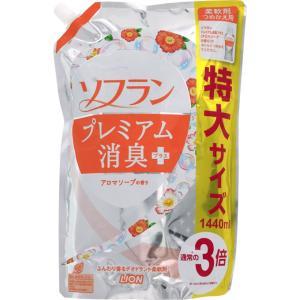 ライオン 香りとデオドラントのソフラン プレミアム消臭プラス アロマソープの香り つめかえ用 特大 1440ml|matsumotokiyoshi