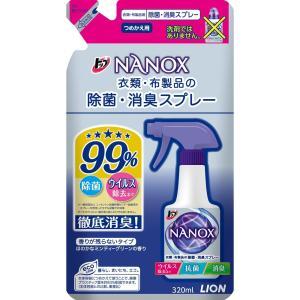 ライオン トップスーパーNANOX 衣類布製品の除菌消臭スプレー 詰替え 320ml|matsumotokiyoshi