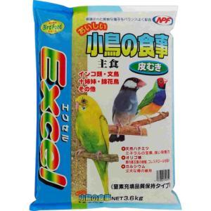 ナチュラルペットフーズ エクセル おいしい小鳥...の関連商品2