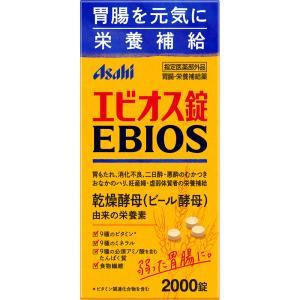 エビオス錠2000錠(医薬部外品)