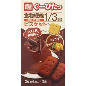 ナリス化粧品 ぐーぴたっ ビスケット ショコラ 3枚×3袋...
