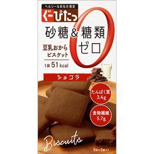 ナリス化粧品 ぐーぴたっ 豆乳おからビスケットショコラ 3枚×3袋