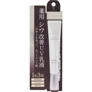 ザ・レチノタイム リンクルデイミルク UV 30ml (医薬部外品)|matsumotokiyoshi