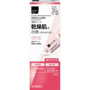 matsukiyo ヒルメナイド油性クリーム 50g【第2類医薬品】|matsumotokiyoshi