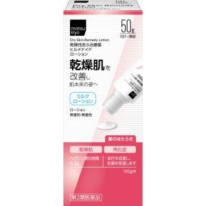 【第2類医薬品】matsukiyo ヒルメナイドローション 50g