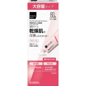 matsukiyo ヒルメナイド油性クリーム大容量 80g【第2類医薬品】|matsumotokiyoshi