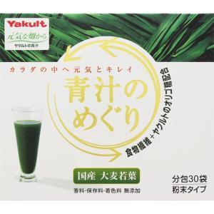 ヤクルトヘルスフーズ 青汁のめぐり 30袋