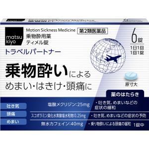【第2類医薬品】協和薬品工業 matsukiyo ティメル錠 6錠